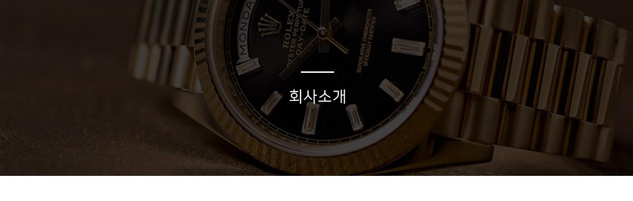 장성원시계 회사소개